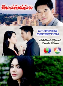 Charming Deception  - Poster / Capa / Cartaz - Oficial 2
