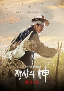 The Merchant: Gaekju 2015 - Poster / Capa / Cartaz - Oficial 2