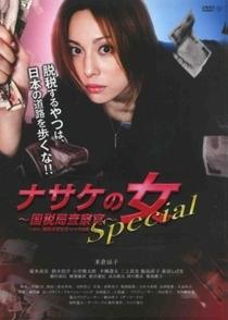 Nasake no Onna: Special - Poster / Capa / Cartaz - Oficial 1