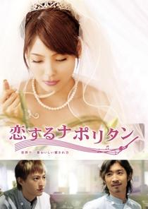 Koi Suru Napolitan - Seekai De Ichiban Oishii Aisarekata - Poster / Capa / Cartaz - Oficial 1