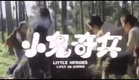 Little Hero Lost in China 《小鬼奇兵》 (1995) Trailer