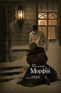 Morfina - Poster / Capa / Cartaz - Oficial 1