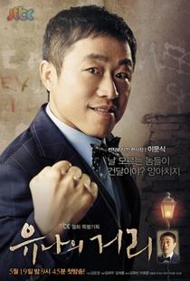 Yoo Na's Street - Poster / Capa / Cartaz - Oficial 8