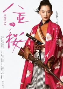 Yae no Sakura - Poster / Capa / Cartaz - Oficial 1