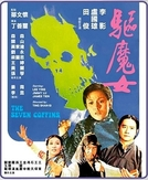 The Seven Coffins (Qu mo nu)