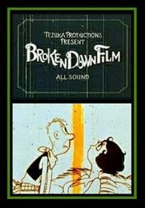 Onboro Film - Poster / Capa / Cartaz - Oficial 2