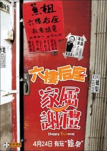 Happy Funeral - Poster / Capa / Cartaz - Oficial 1