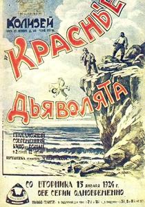 Os Diabos Vermelhos - Poster / Capa / Cartaz - Oficial 1