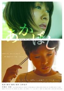 Akaboshi - Poster / Capa / Cartaz - Oficial 1