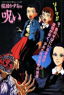 A Maldição de Kazuo Umezu - Poster / Capa / Cartaz - Oficial 1
