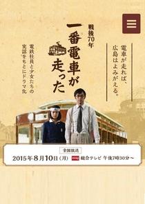Ichiban Densha ga Hashitta - Poster / Capa / Cartaz - Oficial 1