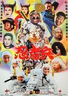 Ninja Kids (忍者兵 / Ren zhe bing)