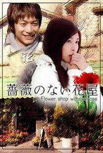 Bara no nai Hanaya - Poster / Capa / Cartaz - Oficial 1