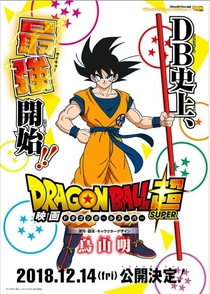 Dragon Ball Super: Broly - Poster / Capa / Cartaz - Oficial 4