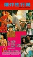 Behind the Pink Door (Wu yue ying chun)
