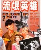 The Innocent Interloper (Liu mang ying xiong)