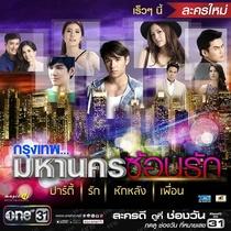 City of Light: The O.C. Thailand - Poster / Capa / Cartaz - Oficial 1