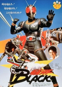 Kamen Rider Black: Hurry to Onigashima - Poster / Capa / Cartaz - Oficial 1