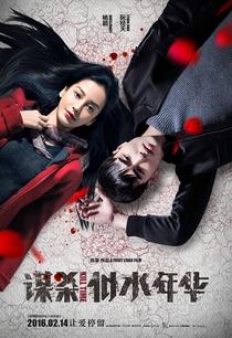 Kill Time - Poster / Capa / Cartaz - Oficial 5