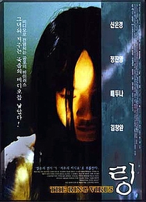 The Ring Virus - Poster / Capa / Cartaz - Oficial 5