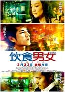Joyful Reunion (Yin shi nan nü - Hao yuan you hao jin)