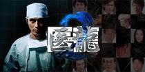 Iryu ~Team Medical Dragon~ season 2 - Poster / Capa / Cartaz - Oficial 1