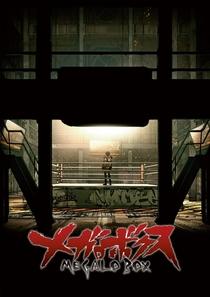 Megalo Box - Poster / Capa / Cartaz - Oficial 2