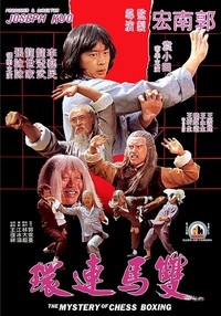 Mystery of Chessboxing - Poster / Capa / Cartaz - Oficial 1