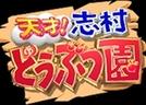 Tensai! Shimura Dōbutsuen (天才!志村どうぶつ園)