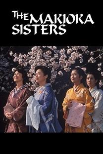 As Irmãs Makioka - Poster / Capa / Cartaz - Oficial 8