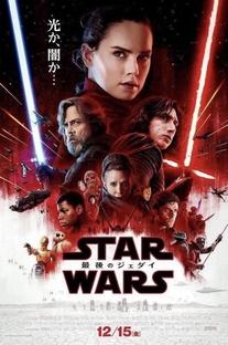 Star Wars: Os Últimos Jedi - Poster / Capa / Cartaz - Oficial 23