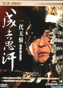 Genghis Khan - Poster / Capa / Cartaz - Oficial 2