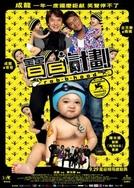 Três Ladrões e um Bebê (Bo Bui Gai Wak)