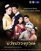 Love Beyond Time (Buang Banjathorn (2017))
