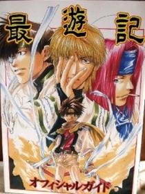 Saiyuki OVA - Poster / Capa / Cartaz - Oficial 1