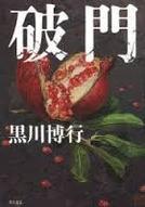 Hamon: Futari no yakubyô-gami (Hamon: Futari no yakubyô-gami)