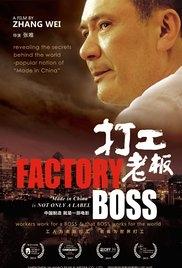 Factory Boss - Poster / Capa / Cartaz - Oficial 1