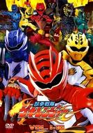 Juuken Sentai Gekiranger (獣拳戦隊ゲキレンジャー - Jūken Sentai Gekirenjā)