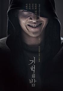 Rastros de um Sequestro - Poster / Capa / Cartaz - Oficial 9