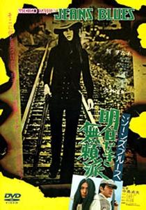 Jeans Blues: No Future - Poster / Capa / Cartaz - Oficial 1