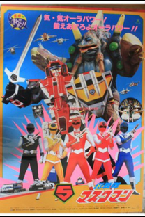 Defensores da Luz Maskman: O Filme - Poster / Capa / Cartaz - Oficial 1