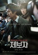 Whistle Blower (Jeboja)