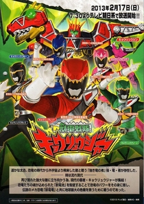 Zyuden Sentai Kyoryuger - Poster / Capa / Cartaz - Oficial 1