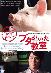 School Days with a Pig - Poster / Capa / Cartaz - Oficial 2