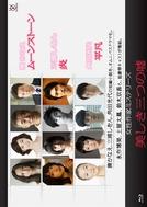 Josei Sakka Mysteries Utsukushiki Mitsu no Uso (女性作家ミステリーズ 美しき三つの嘘)