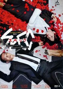 Keizoku 2: SPEC - Poster / Capa / Cartaz - Oficial 1