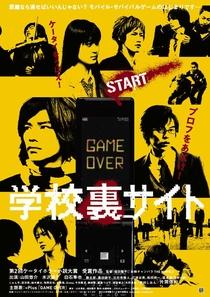 Tokyo Gore School - Poster / Capa / Cartaz - Oficial 1