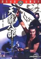 The Battle Wizard  (Tian long ba bu)