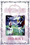 Branca de Neve (白雪姫の伝説)