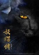 O Mistério do Gato Chinês (Kûkai)